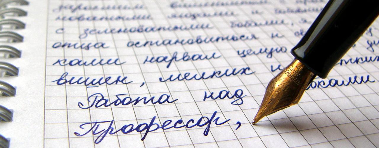 Pismo odręczne nauczyciela BukvaEduPl
